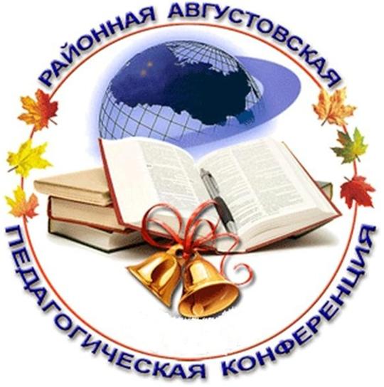 Доклад начальника управления образования на августовской конференции 2019 6461